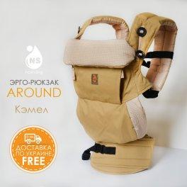 Эрго-рюкзак - Around Кэмел