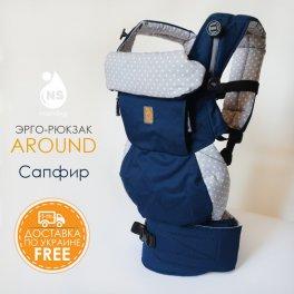 Эрго-рюкзак - Around Сапфир - Nashsling