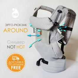 Эрго-рюкзак - Around Сильвер Not Hot