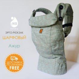 Эрго-рюкзак из шарфовой ткани тм Nashsling - Ажур