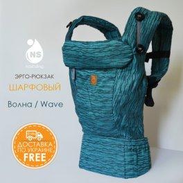 Эрго-рюкзак из шарфовой ткани тм Nashsling - расцветки!